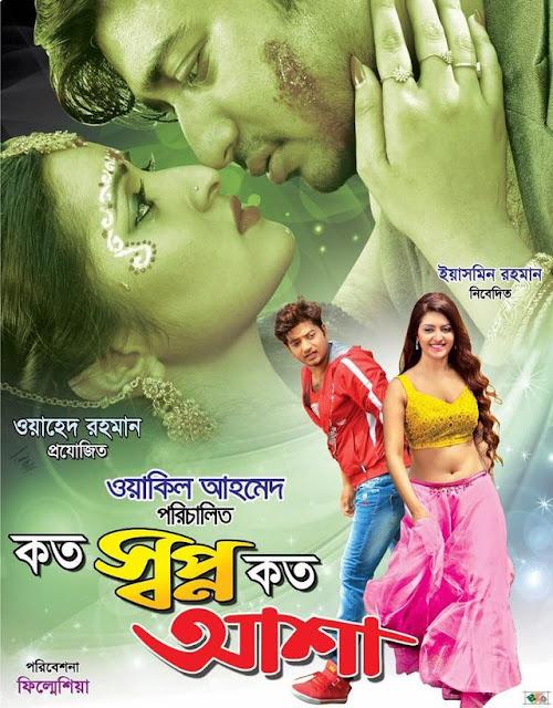 Koto Shopno Koto Asha (2017) Bangla Movie Full HDRip 720p