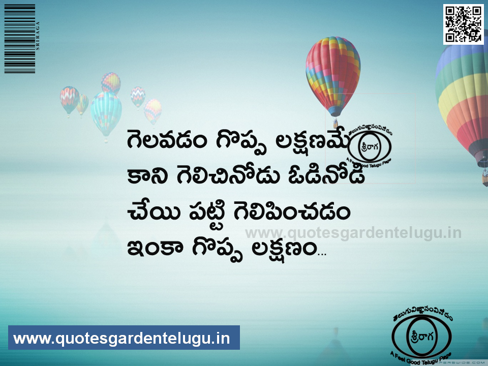 Victory Quotes in telugu