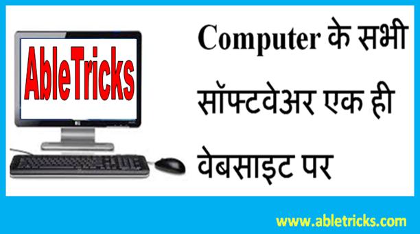 Computer के सभी सॉफ्टवेअर एक ही वेबसाइट पर