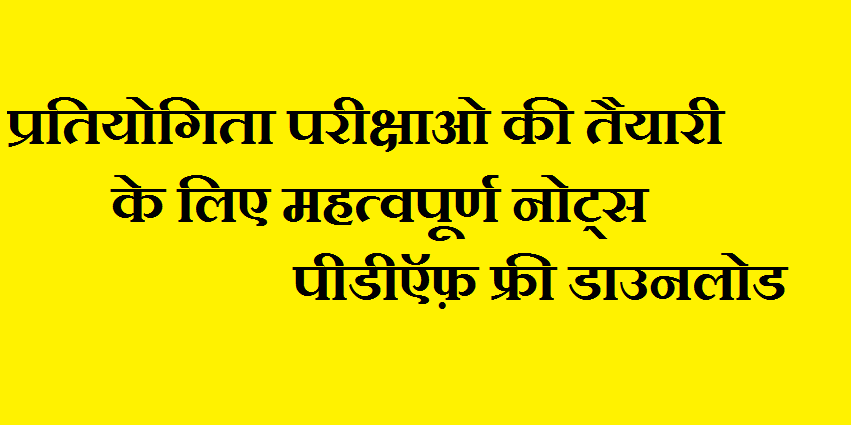 General Knowledge in Hindi Question Answer