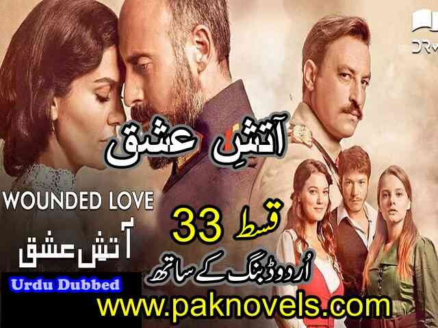 Turkish Drama Wounded Love (Aatish e Ishq) Urdu Dubbed Episode 33
