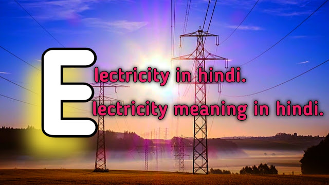 electricity in hindi - electricity meaning