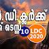 Kerala PSC - LDC 2020 | Mock Test - 10
