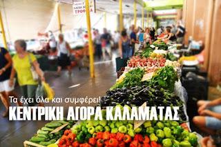 ΑΛΛΑΖΕΙ η λειτουργία της Κεντρικής Αγοράς Καλαμάτας