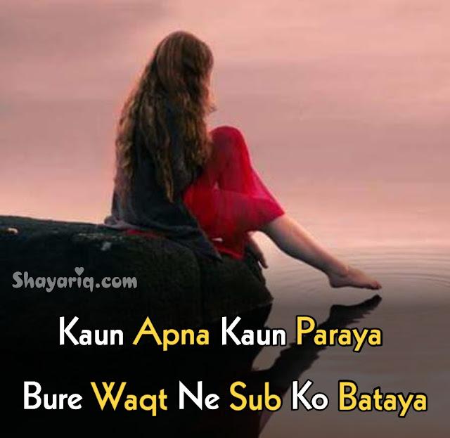 Shayari, dosti ki shayari, sad shayari, sad Love, status, photo shayari, photo Quotes