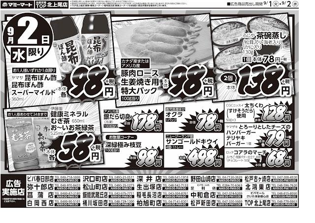 9月1日〜9月2日 号外 マミーマート/弥十郎店