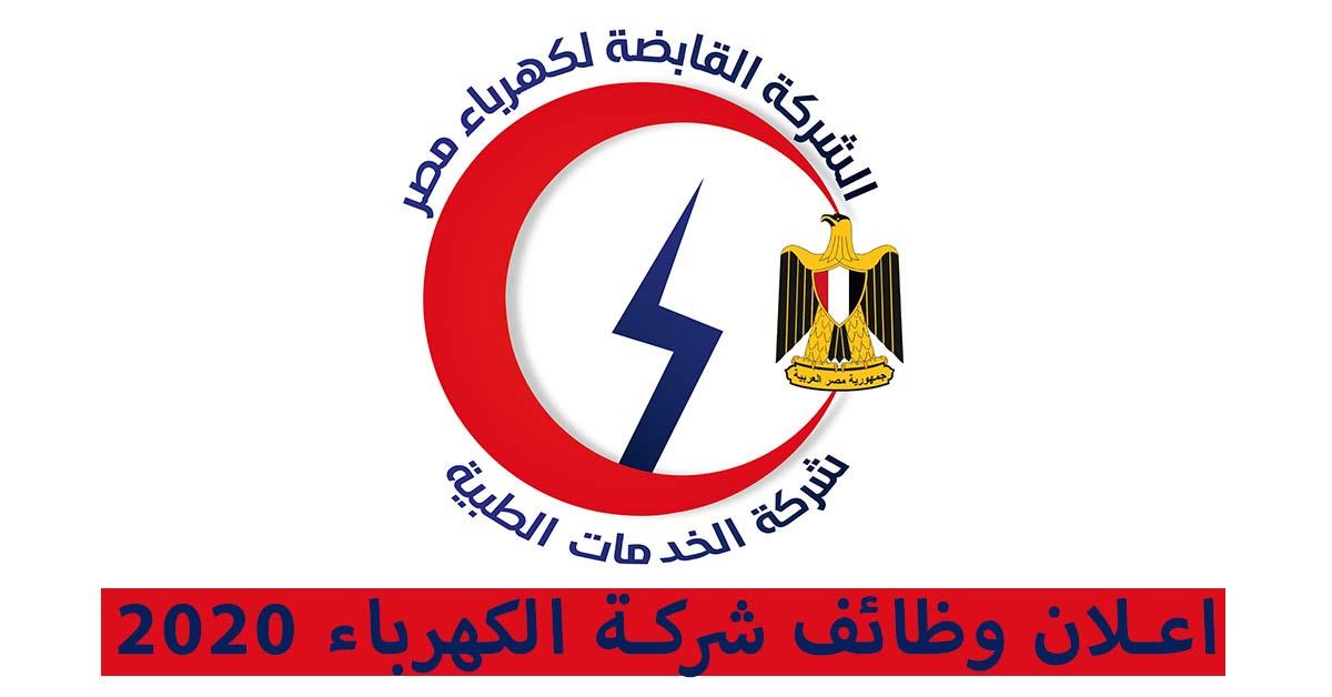 وظائف وزارة الكهرباء الشركة القابضة للكهرباء 2021
