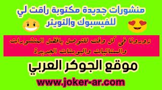 منشورات جديدة مكتوبة راقت لي للفيسبوك والتويتر - موقع الجوكر العربي