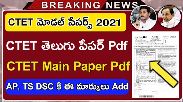 CTET Model.Papers 2021   CTET Telugu paper 2021   CTET MOdel Papers Download pdf 2021