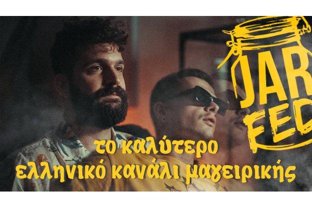 JarFed: Το καλύτερο Ελληνικό κανάλι μαγειρικής