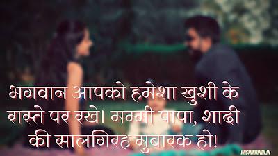 Anniversary Wishes in Hindi