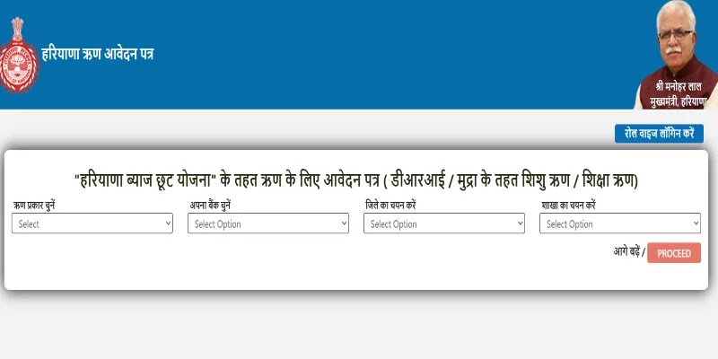 आत्मनिर्भर हरियाणा योजना: atmanirbhar.haryana.gov.in Portal, ऑनलाइन रजिस्ट्रेशन