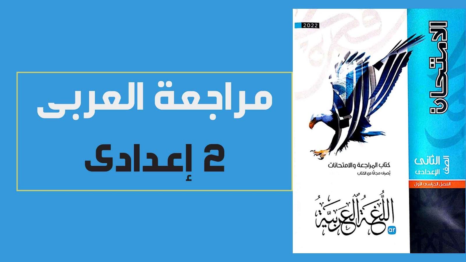 تحميل كتاب الامتحان فى اللغة العربية pdf (كتاب الإمتحانات والأسئلة ) للصف الثانى الاعدادى الترم الاول 2022 (النسخة الجديدة)