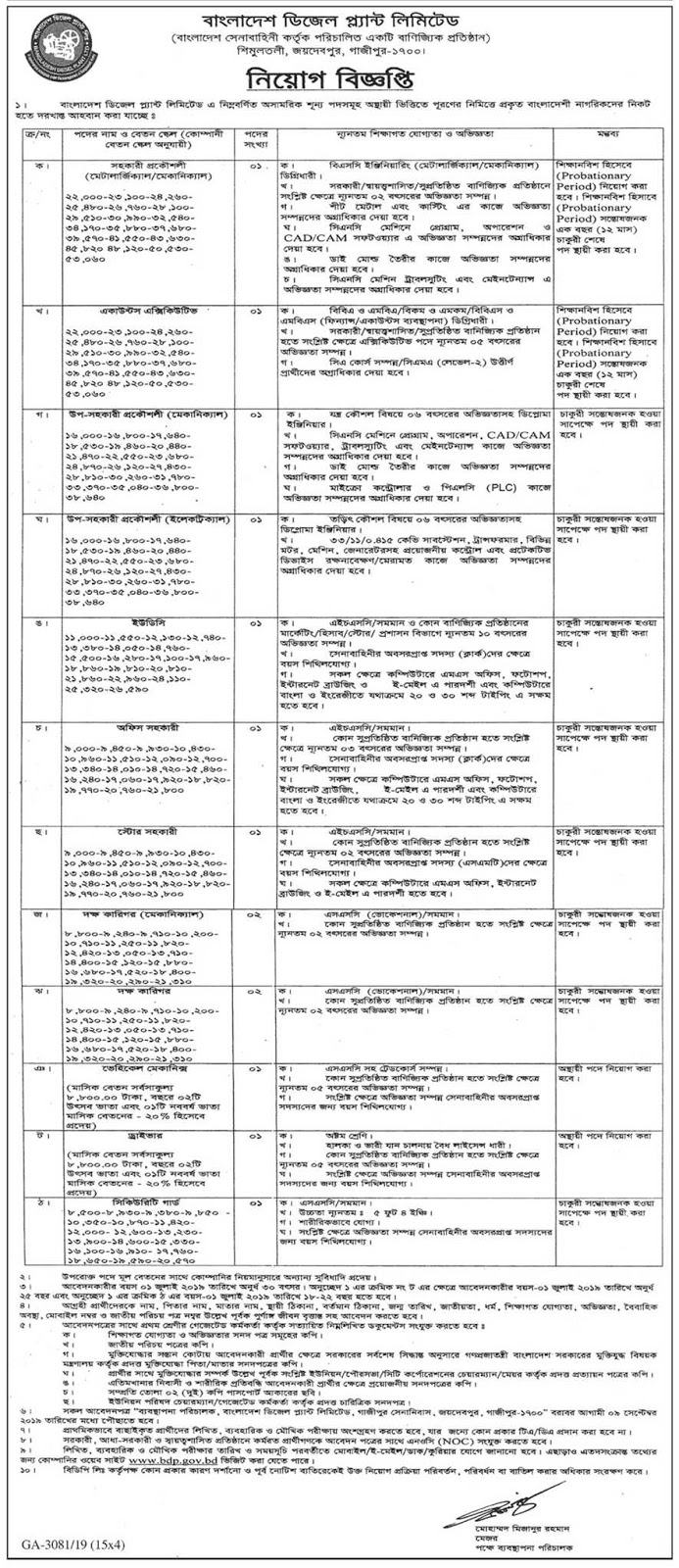 Bangladesh Diesel Plant Ltd Job Circular 2019