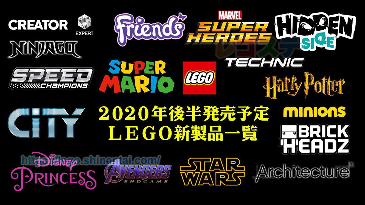 2020年発売レゴ(LEGO)新製品一覧:クリスマス、スターウォーズ、シティ他いろいろ:随時更新