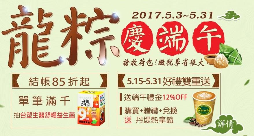 端午節粽子 肉粽禮盒優惠6折起