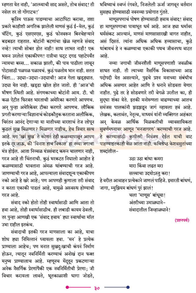 Chapter 7 - 'माणूस' बांधूया! Balbharati solutions for Marathi
