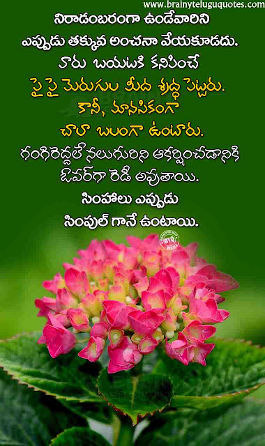 telugu quotes, nice life quotes in telugu, whats app sharing best motivational words