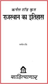Rajasthan Ka Itihas by Curnal Tond in hindi pdf