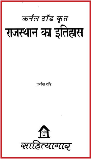 Rajasthan Ka Itihas by Curnal Tond in hindi pdf | freehindiebooks.com