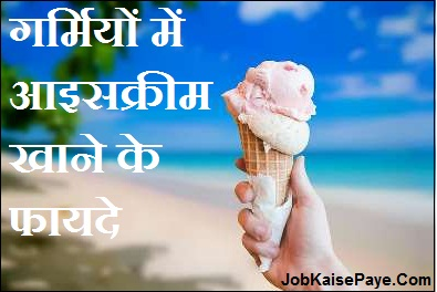 Benefits of eating ice cream during summer