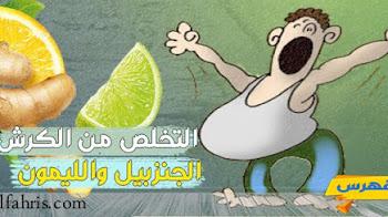 فوائد الزنجبيل والليمون للتخلص من الكرش