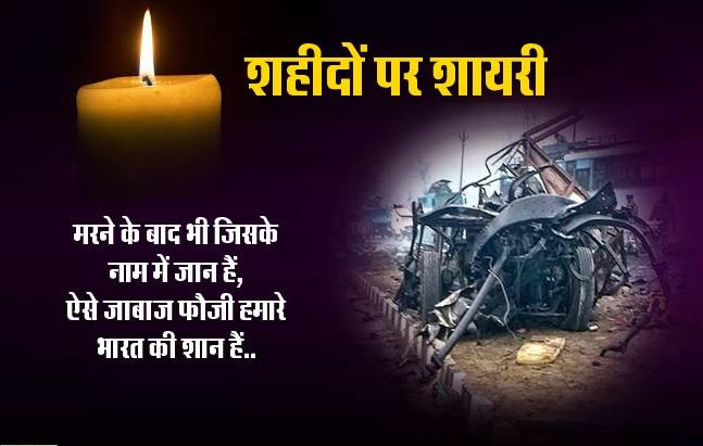 Pulwama Terrorist Attack (For the martyrs) Shradhanjali Images Pulwama In Hindi For Whatsapp Status