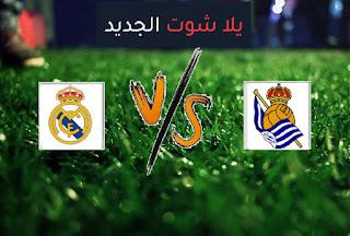 نتيجة مباراة ريال مدريد وريال سوسيداد اليوم الاثنين في الدوري الاسباني