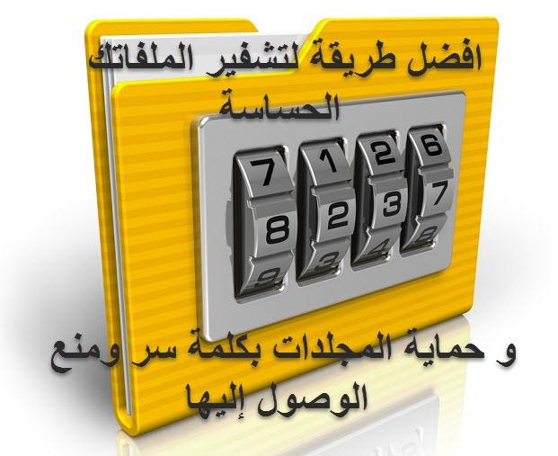 شرح كيفية تشفير الملفات والمجلدات حماية متينة للكمبيوتر