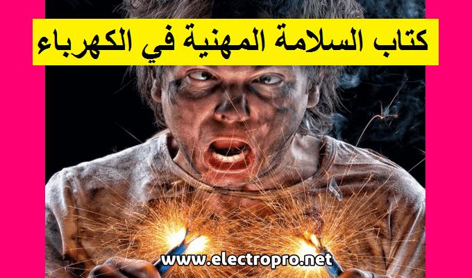 كتاب السلامة المهنية في الكهرباء