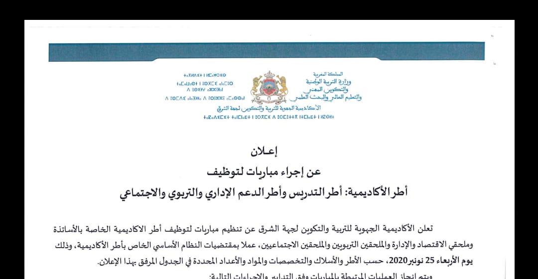 إعلان مباريات توظيف أكاديمية الشرق عدد المناصب 1235