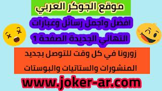 اجمل وافضل رسائل وعبارات التهاني الجديدة الصفحة 1 - موقع الجوكر العربي