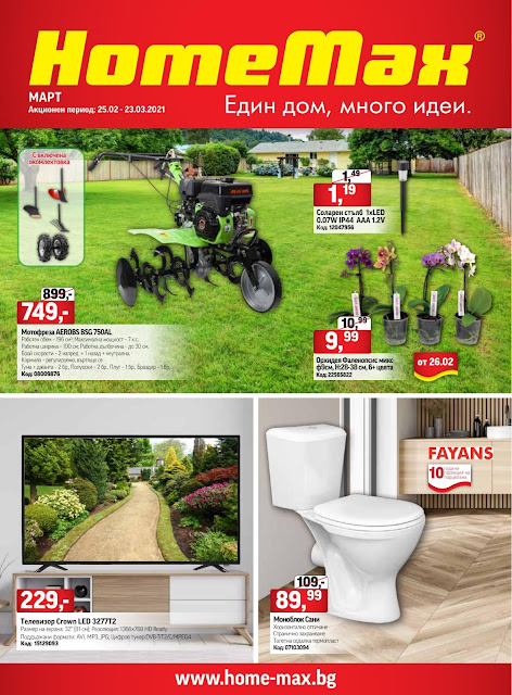 HomeMax Каталог - Брошура 25.02 - 23.03 2021 → Топ Оферти