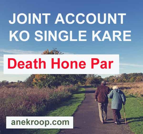 joint account me mrityu hone par application