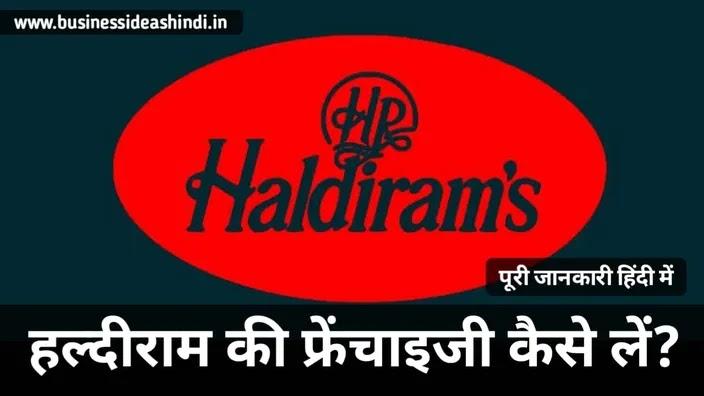 Haldiram की फ्रेंचाइजी कैसे लें?