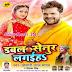 Kha Ke Bhatara Ke Bhaat Na Bhulaiha Sasura Me Double Senur Lagaiha (Hit Matter).mp3