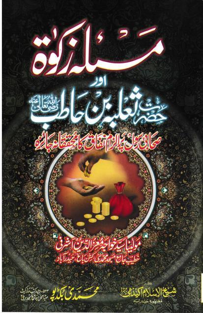 Masla-e-Zakat-aur-Hazrat-e-Saliba-bin-Hatib-Sahabi-e-Rasol-per-ilzam-Infaq-ka-taqiqana-Jaiza