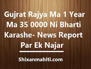 Gujrat Rajya Ma 1 Year Ma 35 0000 Ni Bharti Karashe- News Report Par Ek Najar