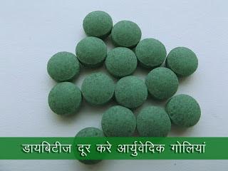 मधुमेह हर्बल गोलियां Herbal Pills for Diabetes in Hindi