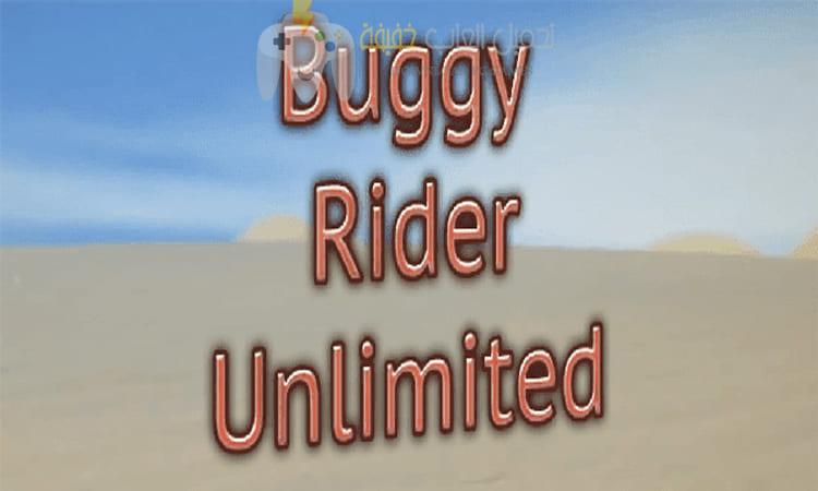 تحميل لعبة Buggy Rider Unlimited برابط مباشر وحجم صغير