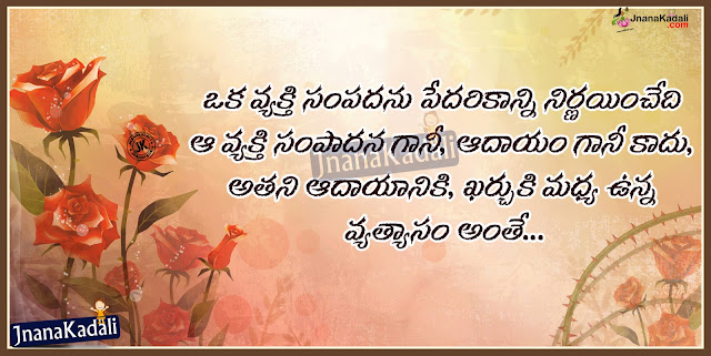 Here is Nice inspiring telugu quotes with beautiful lines, Heart touching good morning quotes in telugu, Daily inspiring quotes in telugu, Inspiring telugu quotes, Inspiring lines in telugu, telugu motivational quotes, Best inspirational quotes in telugu, Telugu life quotes with hd wallpapers, Inspiring telugu quotes,Best Inspirational quotes in telugu, Inspiring lines in telugu, Nice inspiring telugu quotes with beautiful lines, Heart touching good morning quotes in telugu, Daily inspiring quotes in telugu, Latest telugu life quotes, Online trending life quotes in telugu, Beautiful telugu life quotes with hd wallpapers, Inspiring telugu quotes, telugu motivational quotes, Best inspirational quotes in telugu, Telugu life quotes with hd wallpapers, Inspiring telugu quotes.