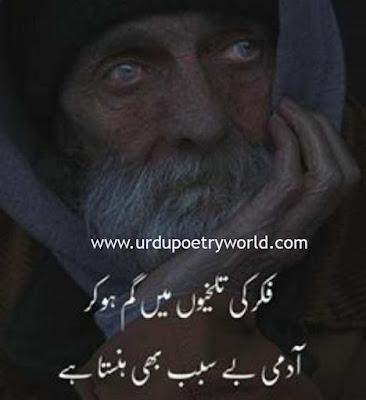 Sad Urdu Poetry,very sad poetry in urdu images,2 Lines Shayari