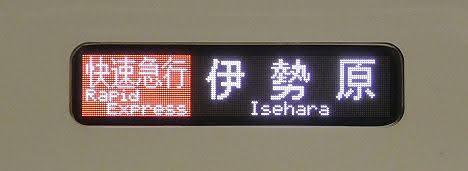 小田急電鉄 快速急行 伊勢原行き5 8000形フルカラーLED・3色LED