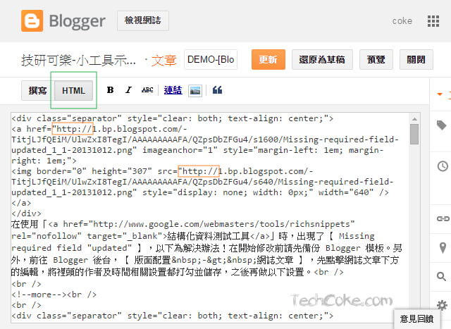 Blogger 自訂網址使用 CloudFlare Flexible SSL 設定 HTTPS_301