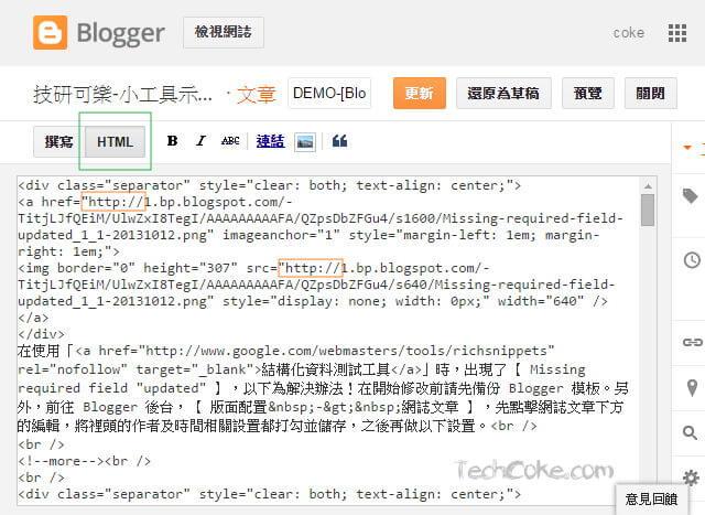 Blogger 自訂網址使用 CloudFlare Flexible SSL 設定 HTTPS_301