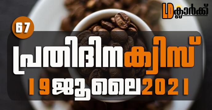 Kerala PSC | 19 Jul 2021 | Online LD Clerk Exam Preparation - Quiz-67