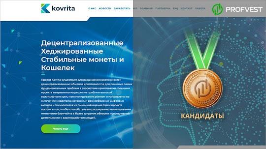 Кандидаты: Kovrita – 11% дохода за 40 дней + страховка 300$!
