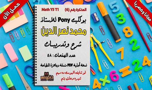 مذكرة بوني الشهيرة في شرح منهج الماث للصف الخامس الابتدائي الترم الاول