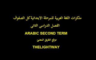 حمل جميع مذكرات اللغة العربية للمرحلة الابتدائية كل الصفوف ,الفصل الدراسى الثانى ARABIC SEC TERM