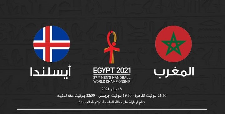 ملخص واهداف مباراة المغرب وايسلندا اليوم